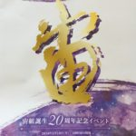 宙組20周年イベント 伝説のトップスター復活